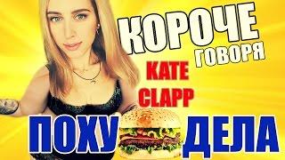 Короче говоря KateClapp похудела [ЧС#14] Катя Клэп