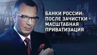 Банки России: после зачистки - масштабная приватизация