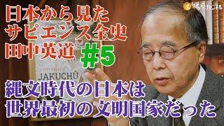 日本から見たサピエンス全史#5◉田中英道◉縄文時代の日本は世界最初の文明国家だった!