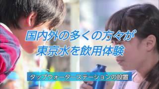 東京水道 さらなる進化と発信 ~世界一の水道システムを次世代に~【11 東京水道イノベーションプロジェクト~世界一の東京水道システ ム さらなる進化と発信~】