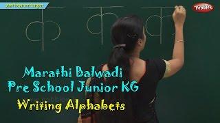 Writing Marathi Alphabets | Learn Marathi | Pre School Balwadi | Marathi Learning Videos