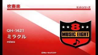【QH-1421】 ミラクル/miwa 商品詳細はこちら→http://www.music8.com/p...