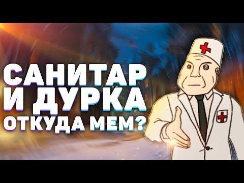 Врач и дурка - Откуда появился мем про санитара?