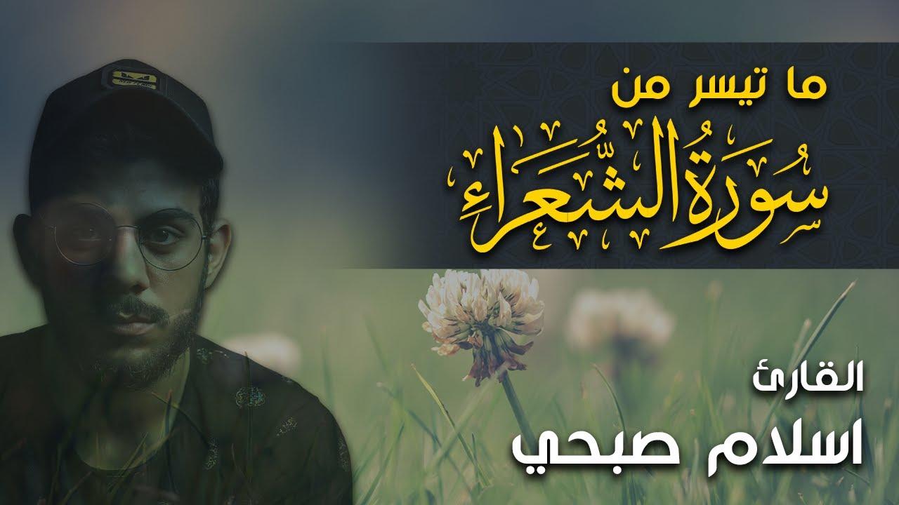 Best Recitation by Islam Sobhy | من اجمل تلاوات القارئ اسلام صبحي | ما تيسر من سورة الشعراء