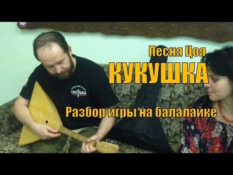 видео: Виктор Цой КУКУШКА. Кавер на балалайке. Урок игры песни на балалайке