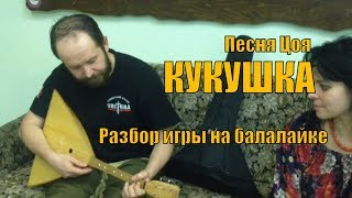 Виктор Цой КУКУШКА. Кавер на балалайке. Урок игры песни на балалайке