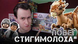 "LEGO Мир Юрского Периода 2 ""Побег Стигимолоха"" Обзор LEGO Jurassic World 75927"