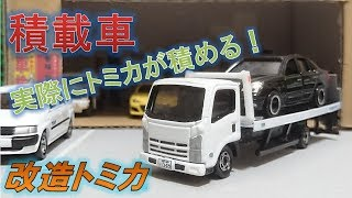【改造トミカ】いすゞエルフ積載車<実際にトミカも積載可能> thumbnail