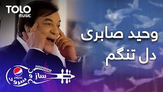 Wahid Saberi - Dil Tangam (Клипхои Афгони 2021)
