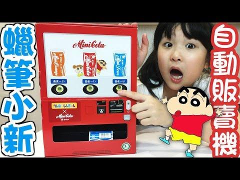 DIY蠟筆小新自動販賣機/Crayon Shin-chan vending machine craft kit/クレヨンしんちゃんの自販機作ってみた[NyoNyoTV 妞妞TV]