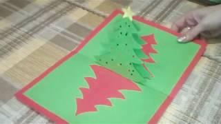 DIY : Открытка на Рождество Своими Руками*** Новогодняя открытка ЕЛОЧКА *** 3Д открытка на Новый год