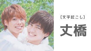 らじらー!サタデー 2019-04-27 藤原丈一郎 2019-05-04 大橋和也 安定の...