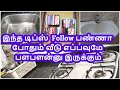 Kitchen & Home Cleaning Ideas|14 Tips to Keep House Clean | Cleaning routine in Tamil