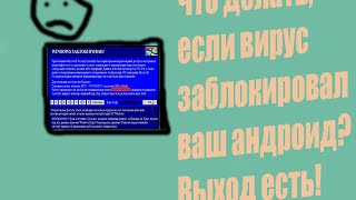видео как убрать вирусную блокировку телефона (вирус вымогатель)