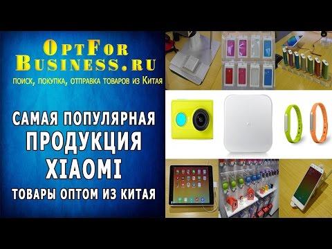 Продукция Xiaomi купить! Обзор самой популярной продукции Xiaomi - товары из Китая Оптом!