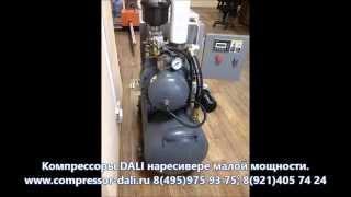 Винтовые компрессоры DALI из поднебесной.(Музыка www.DVRecords.ru)(, 2015-02-05T06:47:12.000Z)