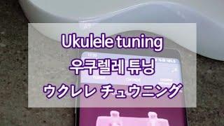 우쿠렐레 튜닝기 없이 튜닝 ukulele tuning …