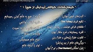 مهبانگ، دکتر علی نیری_44 MEHBANG, AndishehTV