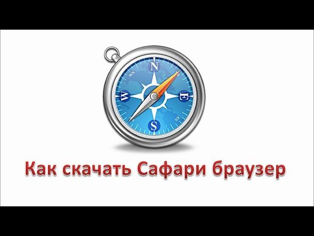 Как скачать Сафари браузер