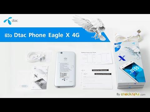 [Review] รีวิว Dtac Phone Eagle X 4G สมาร์ทโฟน 4G ราคาย่อมเยา