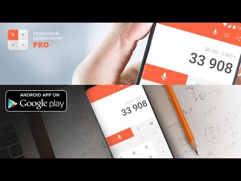 Голосовой калькулятор PRO - Инструкция