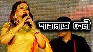 Download Video করি মানা,কাম ছারে না,মদনে,প্রেম রসিয়া হবো ক্যামনে,শিল্পী শাহানাজ বেলী,লালন গীতি,Shahanaj bely,Lalon MP3 3GP MP4