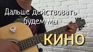 Дальше действовать будем мы-Кино(кавер,акустика).Как играть на гитаре. видео