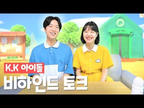 「K.K 아이돌」 제작 비하인드 토크 🌴