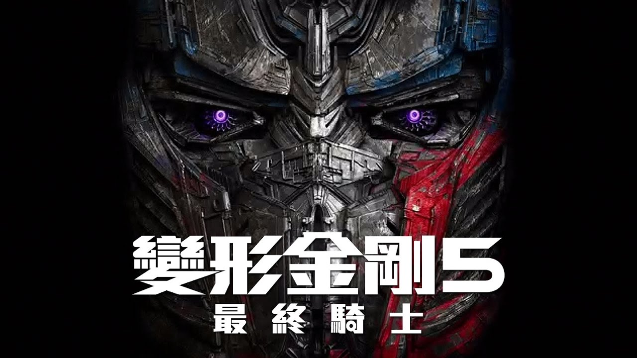 Image result for 变形金刚5