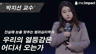 [GMC강연] 우리의 열등감은 어디서 오는가 - 박지선
