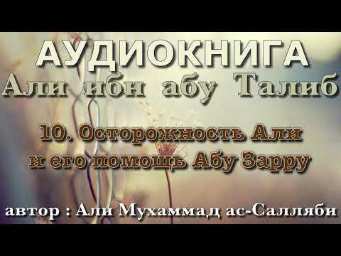 10. Осторожность Али и его помощь Абу Зарру (АУДИОКНИГА) Али ибн абу Талиб