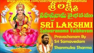 SRI LAKSHMI SAHASRANAMA VAIBHAVAM (Part 5/20) - Sri Samavedam Shanmukha Sarma Gari Pravachanam