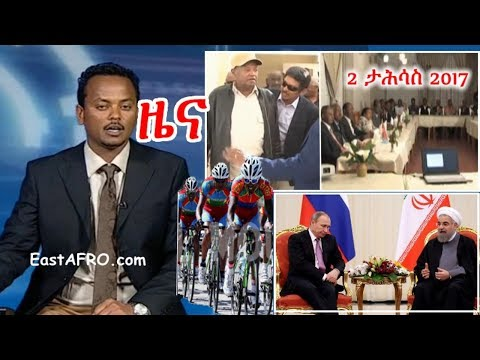 Eritrean News ( December 2, 2017)    Eritrea ERi-TV
