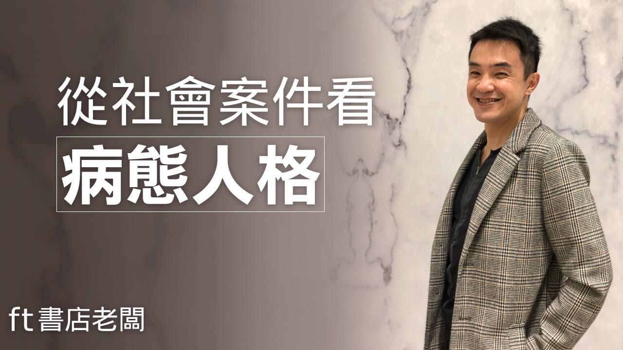 【男子漢講堂EP41】從社會案件看病態人格|ft.書店老闆
