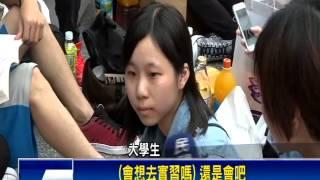 悠遊卡公司找暑期實習生 2個月津貼46K-民視新聞