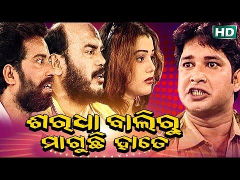 SHARADHA BAALIRU MAAGUCHI HAATE { ଶରଧା ବାଲିରୁ ମାଗୁଚି ହାତେ } Jatra Saradhabali - ଯାତ୍ରା ଶରଧାବାଲି