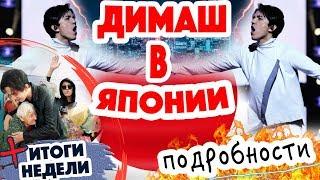 ЯПОНИЯ! Димаш Кудайберген выступит в Токио на TV Song Festival 2019