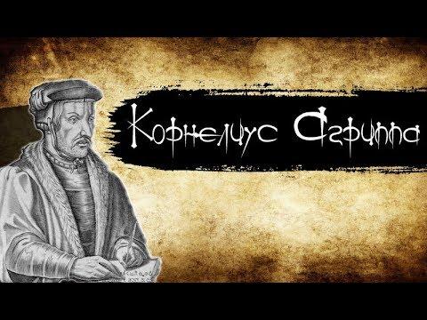 Корнелиус Агриппа - самый известный оккультист реннессанса