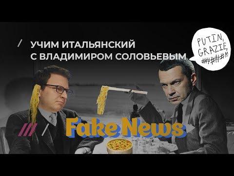 Fake news #39: Почему Соловьеву удобнее быть патриотом, проживая в Италии?
