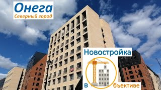 ЖК Онега - концептуальный комплекс Жилые комплексы Новосибирска