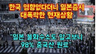 """한국 영향없다더니 일본증시 대폭락한 현재상황 """"일본 불화수소 알고보니 98% 중국산"""""""