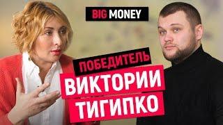 Победитель Виктории Тигипко | Big Money. Конкурс #22