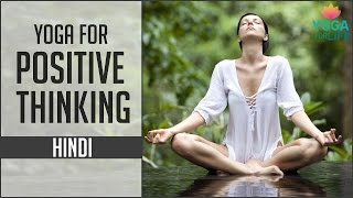 Yoga For Positive Thinking | Yoga in Hindi | Yoga For Life