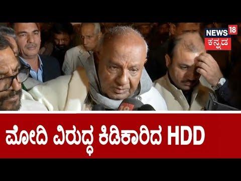 ಅಗ್ರ ರಾಷ್ಟ್ರೀಯ ವಾರ್ತೆ   No Government Can Survive Without Farmers: Deve Gowda At Ramlila Maidan