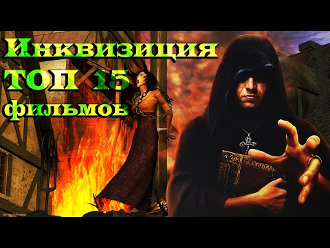 Инквизиция ТОП 15