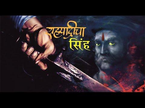 Raja Shiv Chhatrapati: Sahyadricha Sinha