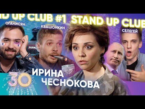STAND-UP CLUB #1 КВАШОНКИН, ОГАНИСЯН, СЕЛЕГЕЙ. ПОЧЕМУ НЕ ПРИШЕЛ ДОЛГОПОЛОВ? ВЫПУСК#30