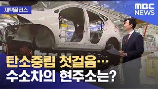 [재택플러스] 탄소중립 첫걸음…수소차의 현주소는? (2…