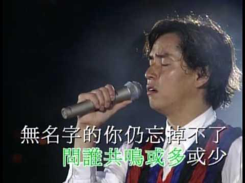 14 一首歌一個故事  - 譚詠麟演唱會 94 / Alan Tam Live 94