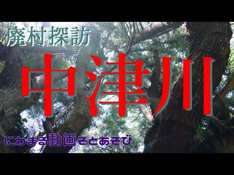 【廃村探訪】(7)中津川